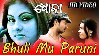 BHULI MUN PARUNI MORA PRATHAMA PREMAKU | Heart touching sad song | SARTHAK MUSIC | Sidharth TV