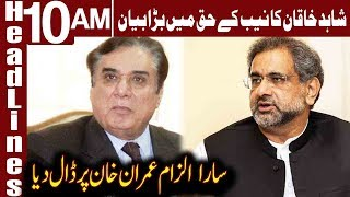 PML-N sees PTI's hand in NAB tapes scandal | Headlines 10 AM | 25 May 2019 | Express News