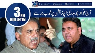 Fawad Chaudhry NA Speech | News Bulletin | 3:00 PM | 25 Sep 2018 | 24 News HD