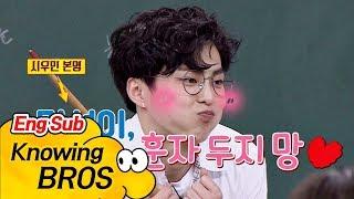 """경훈(Kyung Hoon)이랑 짝꿍하고 싶은 시우민(XIUMIN), 심쿵 애교 폭발 """"훈자두지망♥"""" 아는 형님(Knowing bros) 85회"""