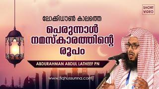 പെരുന്നാൾ നമസ്കാരത്തിൻ്റെ രൂപം I Way of Eid Prayer Malayalam I ABDU RAHMAN P.N