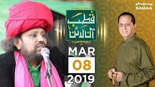 Peer Mastwaar Qalandar Special | Qutb Online | SAMAA TV | Bilal Qutb | March 8, 2019