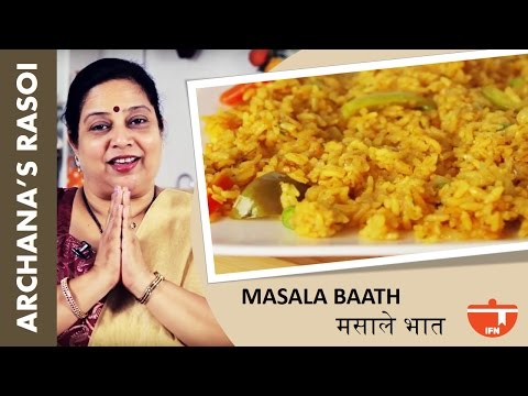 Masala Bhaat - मसाले भात    Maharashtrian Spiced Rice Recipe - Masala Bhaat By Archana
