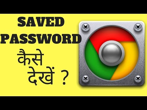 How to See SAVED PASSWORD on your BROWSER like Chrome ( HINDI )