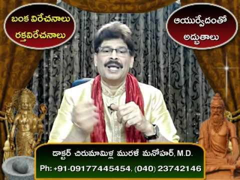 Amoebiasis, Sure Remedy in Telugu by Dr. Murali Manohar Chirumamilla, M.D. (Ayurveda)