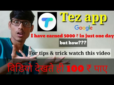 Tez app tips and tricks | How to earn more money with proof