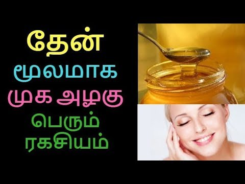 Honey facial for Skin Whitening and Clear Glowing Spotless Skin | Tamil Beauty tips