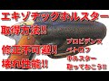 Division2/ディビジョン2 PC エキゾチックホルスター入手ガイド how to get the EXOTIC Holster & Review