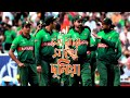 Tomar Sathe Duniya | তোমার সাথে দুনিয়া | Asif Akbar | World Cup Song | ICC Cricket World Cup 2019
