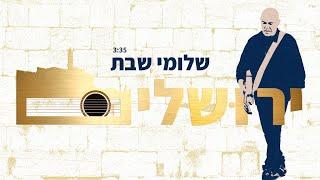 שלומי שבת - ירושלים