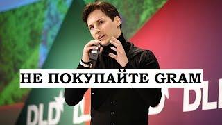 Павел Дуров призвал не покупать криптовалюту Gram