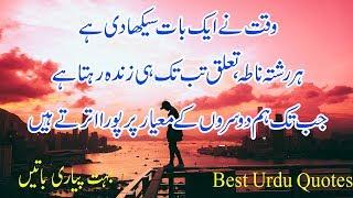 Best Collection Of Urdu Quotes || Amazing Urdu Quotes