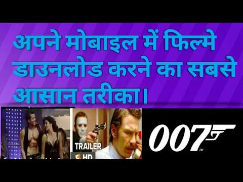 movie download in Android mobiles(👍 अपने मोबाइल में मूवी डाउनलोड करें वह भी आसान तरीके से)