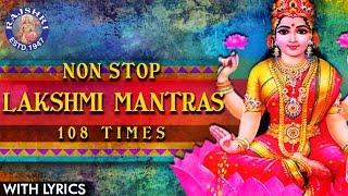 Lakshmi Kuber Mantra And More With Lyrics | Full Audio Songs