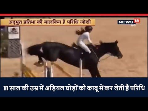 11 साल की उम्र में अड़ियल घोड़ों को काबू में कर लेती हैं परिधि