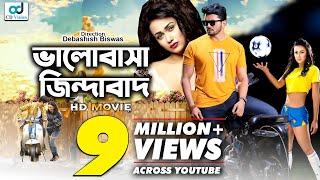 Valobasha Zindabad ( ভালোবাসা জিন্দাবাদ ) l Arifin Shuvo l Airin l Bangla Movie | Cd Vision