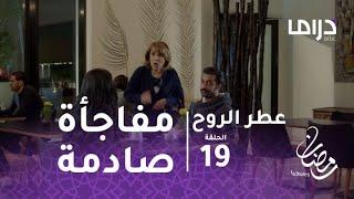 عطر الروح - الحلقة 19 - مفاجأة صادمة لعطر بسبب لقاء فواز وسحاب