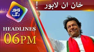 News Headlines | 06:00 PM | 18 July 2018 | Lahore Rang