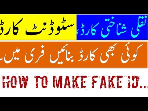 How to make id Card Nadra Pakistan    | How to make Fake Student Card... Driving Card.... 2017