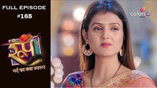 Roop : Mard Ka Naya Swaroop - 11th January 2019 - रूप : मर्द का नया स्वरुप  - Full Episode
