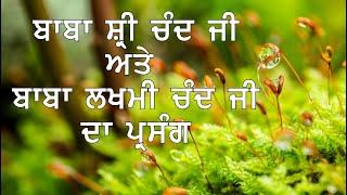 BABA SRI CHAND ATE BABA LAKHMI CHAND PARSANG   Katha Suraj Parkash Granth