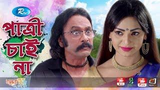 Patri Chai Na | পাত্রি চাই না | Salauddin Lavlu | Sadia Jahan Prova | Rtv Eid Special Drama