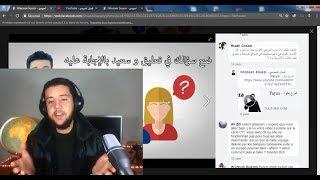 #x202b;غسان السوسي - إجابات على أسئلتكم التي توصّلنا بها#x202c;lrm;
