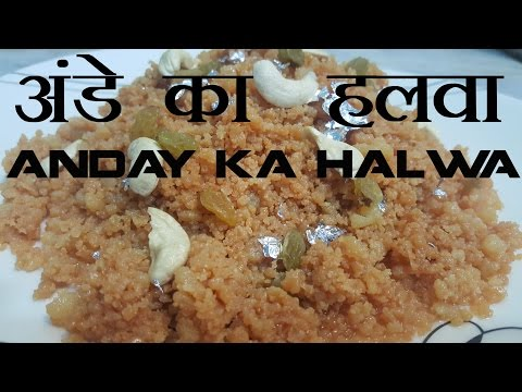 Anday Ka Halwa Recipe hindi अंडे का हलवा how to make anday ka halwa