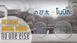โนบิตะ -  No One Else [Official MV]