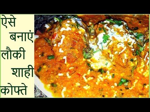 Lauki ke Shahi Kofte -- रेस्टोरेंट स्टाइल में लौकी के शाही कोफ्ते बनाने का तरीका -- लौकी पनीर कोफ्ता