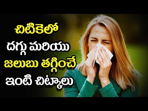 How To Get Rid of Dry Cough & Cold Faster Naturally - Mana Arogyam Telugu Health Tips