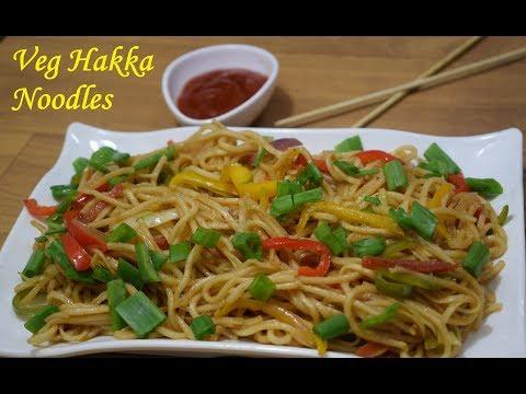 वेज हक्का नूडल्स   Hakka Noodles Recipe Veg chowmein Veg Hakka Noodles Recipe Veg Noodles Recipe