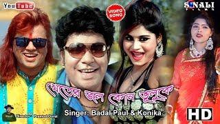 Hay Aamar Kopal Re,খেতের জল কোন ভুলুকে ,Badal Paul,New Purulia Bangla Video 2019