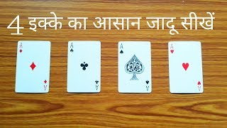 6 Easy Magic Card Tricks That Will Blow Your Mind ! - PakVim net HD