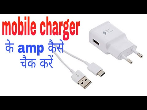 How to check amp mobile phone charger के amp कैसे चैक करें
