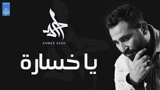 #x202b;احمد سعد | Ahmed Saad -  ياخسارة#x202c;lrm;