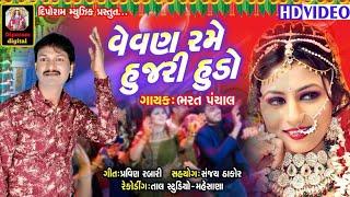 લગન ગીત    Hujari Hudo Ram    હુજરી હુડો રમ    Bharat Panchal New Video Song 2019   