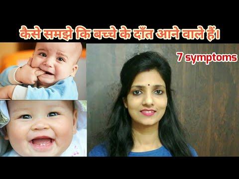 कैसे समझे कि बच्चे को दाँत आ रहे हैं  Teething Symptoms in Babies