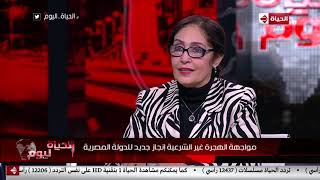 الحياة اليوم - السفيرة نائلة جبر: حياة كريمة مبادرة رائعة لمواجهة الإتجار بالبشر