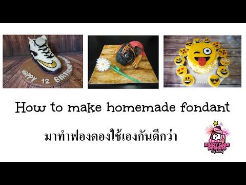 How to make homemade fondant/ทำฟองดองใช้เองกันดีกว่า