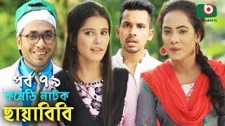 কমেডি নাটক - ছায়াবিবি | Chayabibi | EP - 79 | AKM Hasan, Jamil Hossain, Ahona, Siddique, Munira