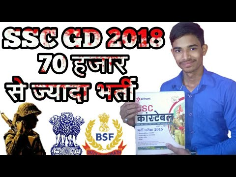 Ssc gd 2018 full information in hindi..
