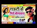 Aatish Ujala का बेस्ट सांग - राऊटी के पीछे बोलावता - Ragni Music || Arkesta Song