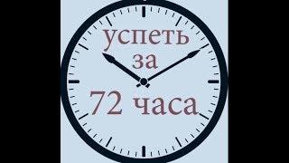 Download сакральное правило 72 часов, критично в принятии решений Video