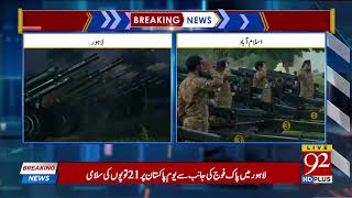 31 Gun Salute in Islamabad 21 Gun Salute in provincial capitals on March 23 | Pakistan Day