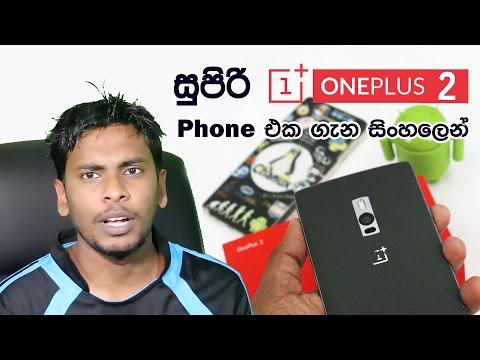 සිංහල Geek Review - oneplus 2 two unboxing & sinhala review in Sri lanka price and more