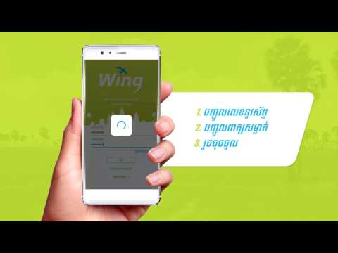 Top Up mobile phone via Wing Money mobile app