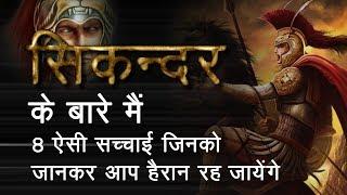 Sikander Kon Tha... Jaankar vishvas nahi hoga  सिकंदर कौन था ... जानकर विश्वास नहीं होगा