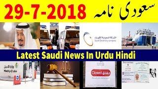Saudi Arabia Latest News Updates 29-7-2018 | Saudi Naama | Jumbo TV