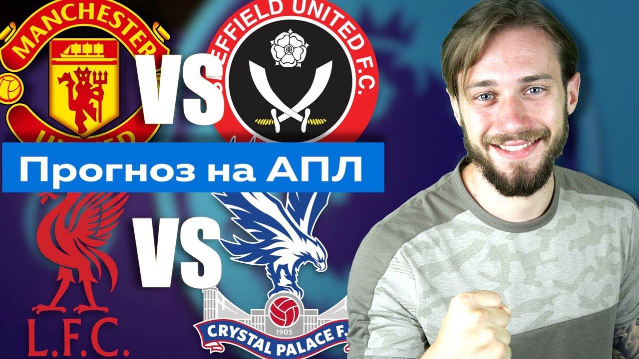 Манчестер Юнайтед - Шеффилд 3 - 0 / Ливерпуль - Кристалл Пэлас 4 - 0 / Прогноз на АПЛ